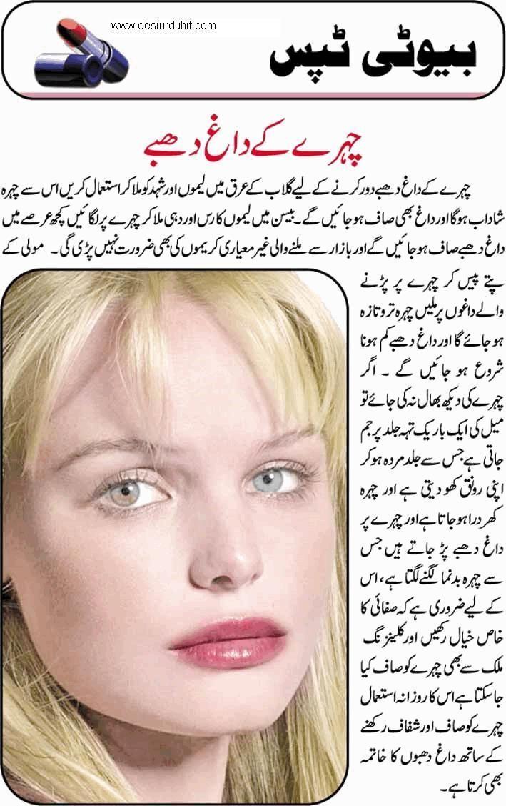 Beauty Tips Urdu Beautytipsteens Beauty Tips In Urdu Pimples On Face Beauty Tips For Skin