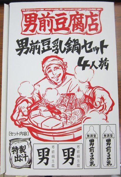 http://otokomae.jp/index.html