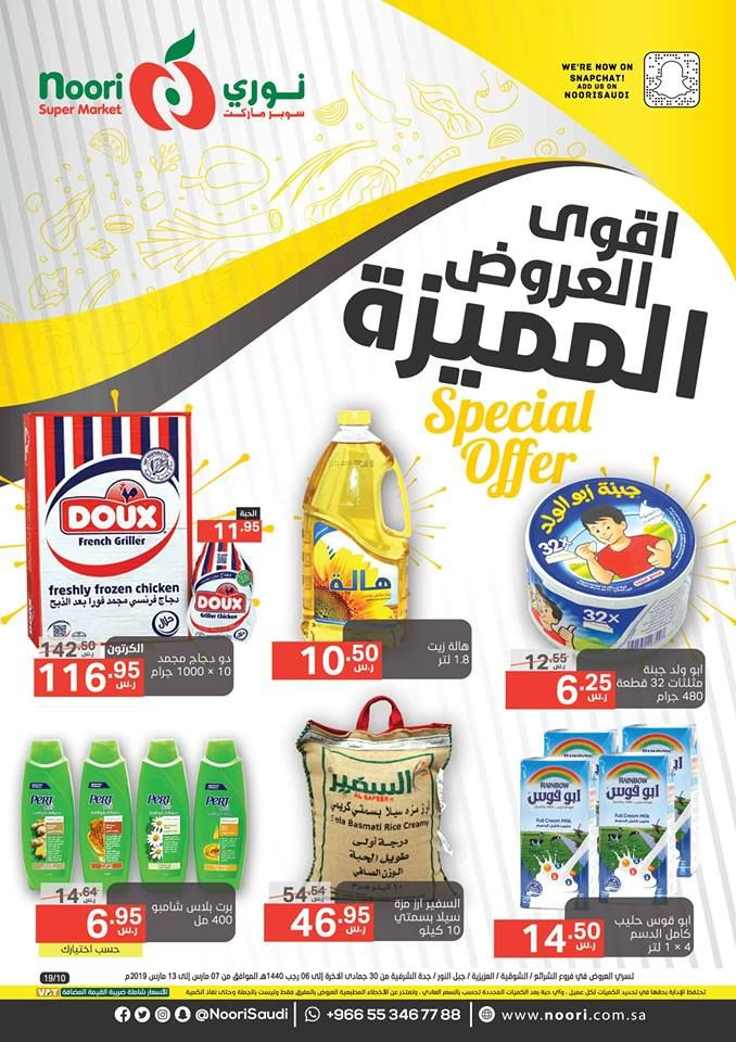Pin By Soouq Sudia On عروض نوري Supermarket Snack Recipes Chip Bag