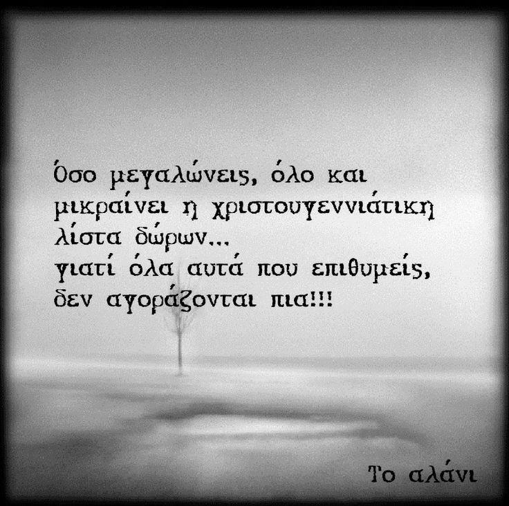 Pin by Aspasia Stathaki on G R E E K Q U O T E S Greek