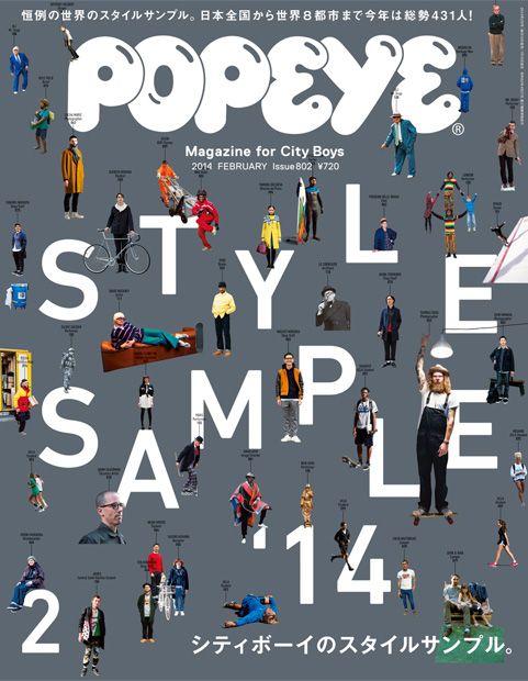『スタイルサンプル 2014』Popeye No. 802   ポパイ (POPEYE) マガジンワールド