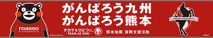 J.LEAGUE ONLINE STORE × がんばろう九州・熊本