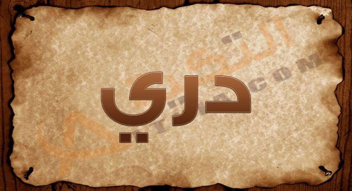 معنى اسم دري وصفات حامله وشخصيته انتشرت في السنوات الأخيرة العديد من الأسماء الجديدة نتيجة لبحث الآباء والأمهات عن التميز لأبنائ Arabic Calligraphy Calligraphy