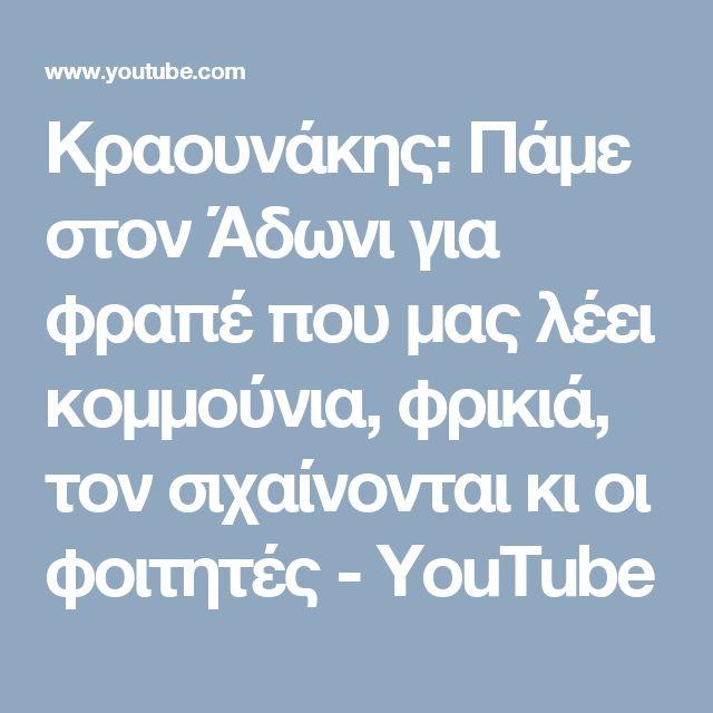 Κραουνάκης: Πάμε στον Άδωνι για φραπέ που μας λέει κομμούνια, φρικιά, τον σιχαίνονται κι οι φοιτητές - YouTube