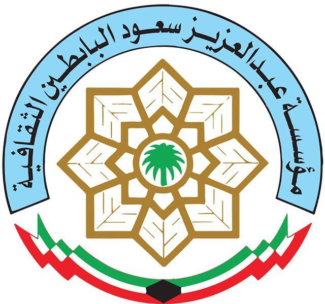م أحمد سويلم مسابقة ديوان العرب Peace Symbol Symbols Peace