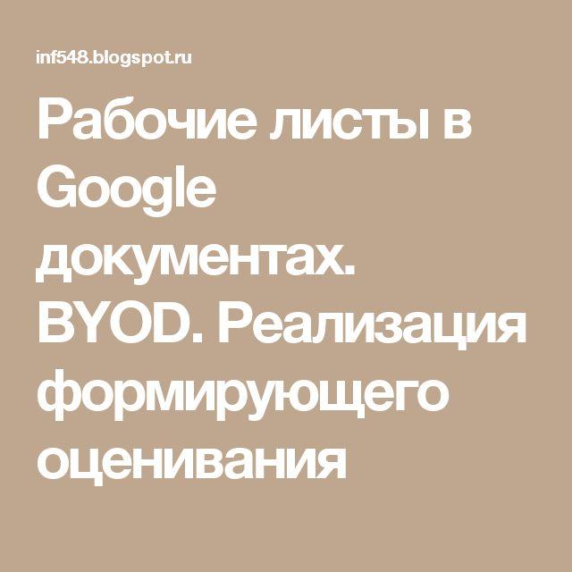 Рабочие листы в Google документах. BYOD. Реализация формирующего оценивания