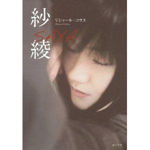 生粋のフランス人であるシャネル社長が、なんと自ら日本語で書いた小説である。本人をモデルにしたような経営者も物語に重要な人物として登場する。