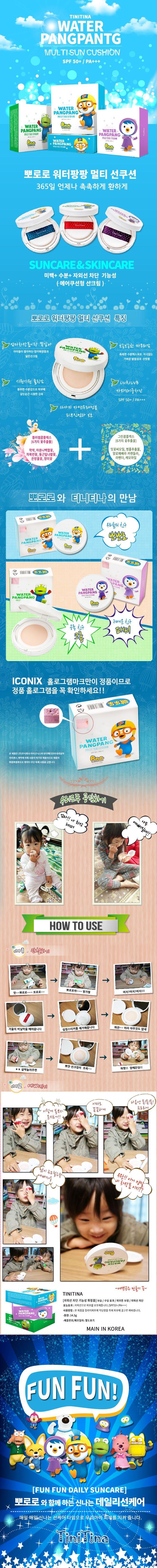 뽀로로 워터팡팡 아이용 썬블락 에어쿠션 SPF 50+/PA+++ 보습/수딩효과/피부톤 보정/자외선 차단 기능성 화장품! 매일 매일 신나는 선케어 타임으로 우리 아이 http://hotdeal.newskorea.com/product/product_detail.asp?cat_no=28&prd_idx=1907 #뽀로로 #선케어 #에어쿠션 #spf #자외선차단 #선크림