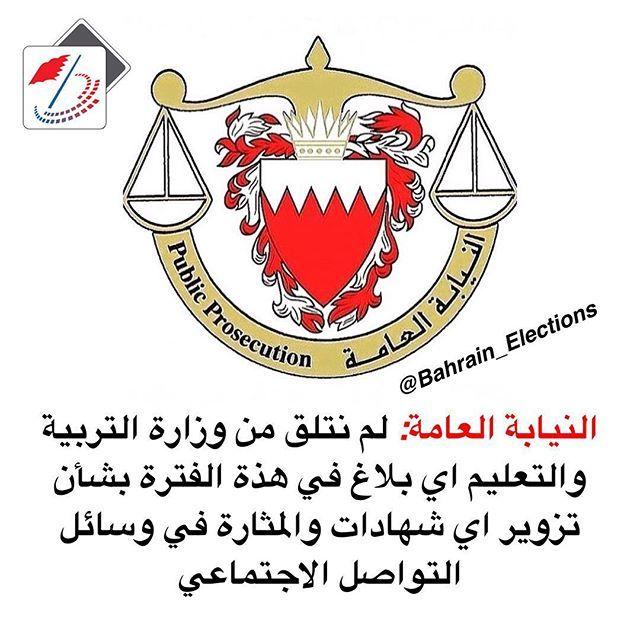البحرين النيابة العامة لم نتلق من وزارة التربية والتعليم اي بلاغ في هذة الفترة بشأن تزوير اي شهادات والمثارة في وسائل التواص Cards Playing Cards