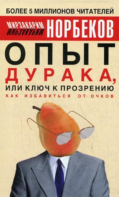 Мирзакарим Норбеков «Опыт дурака»