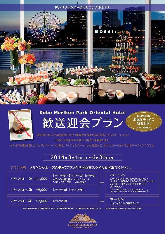 歓送迎会プラン|神戸メリケンパークオリエンタルホテル|デジタルカタログ・パンフレットの CatalogVox(カタログボックス)