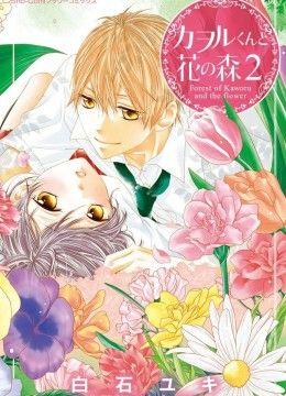 Kaworu-kun to Hana no Mori Manga Online Español - EsManga.com