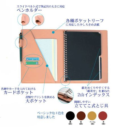 スライドベルト式で筆記具の太さに対応ペンホルダー