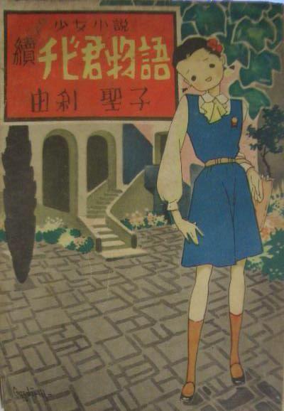 松本かつぢ Matsumoto Katsuji - Zoku Chibi-kun Monogatari by Yuri Seiko (1949) cover art