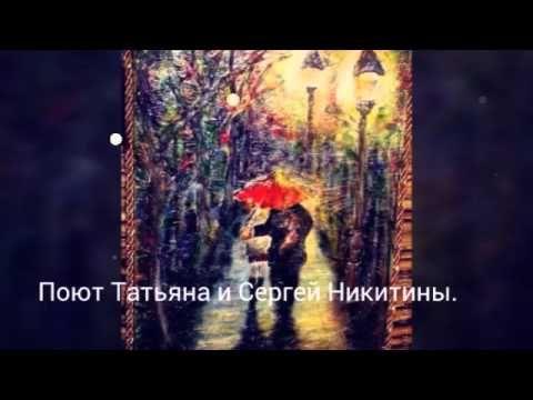 Проходит жизнь... Поют Сергей и Татьяна Никитины.