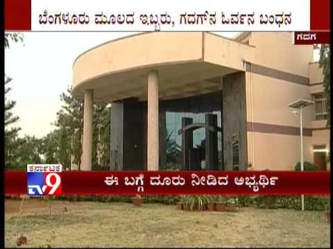 Fraud alleged in PSI recruitment in Gadag