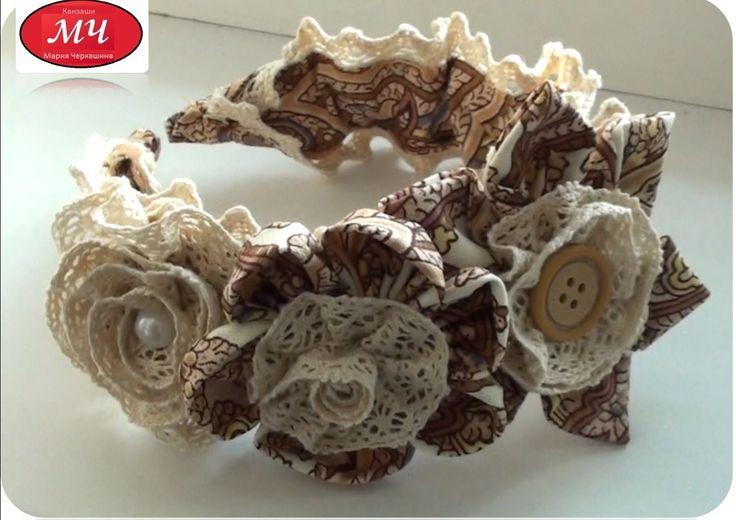 МК обшиваем ободок тканью и кружевом  и украшаем цветами Канзаши Цветы и...