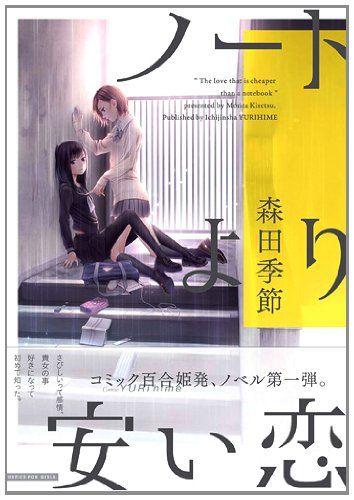 Amazon.co.jp: ノートより安い恋 (Yuri‐Hime Novel): 森田 季節, 小山 鹿梨子: 本