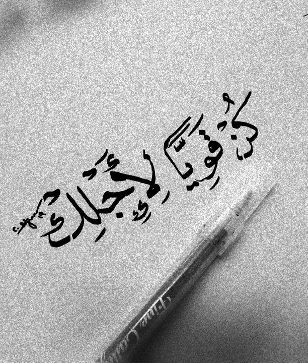 كن قويا لاجلك Arabic English Quotes English Quotes Quotes