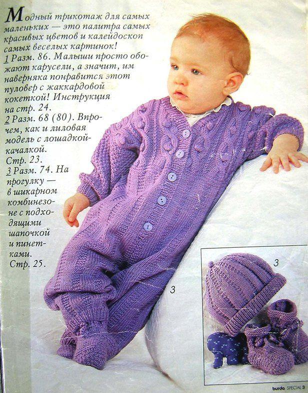 могут вязание детям до года спицами фото схемы ребёнок зимней одежде