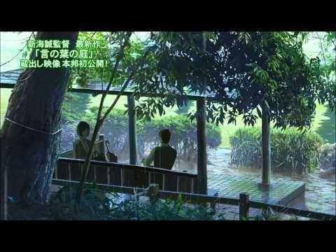 言の葉の庭「ことのはのにわ」 新海誠新作 5/31 ロードショー公開 - YouTube
