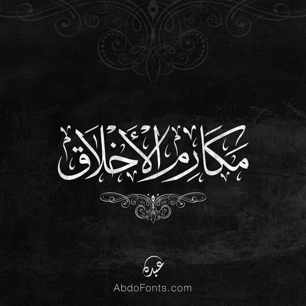 أسماء شعارات مخطوطات خط الثلث Abdo Fonts Arabic Calligraphy Calligraphy Art