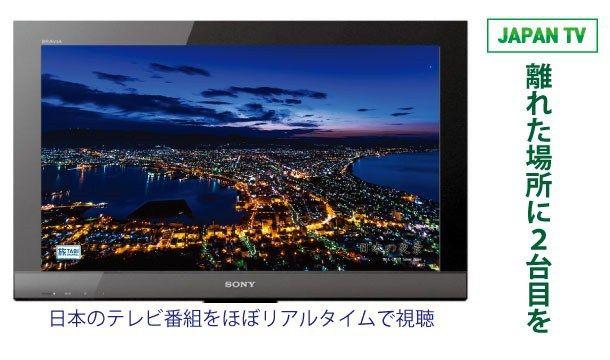 1台分の視聴料金で2台目無料キャンペーンを実施中の japan tv キャンペーン 視聴 目