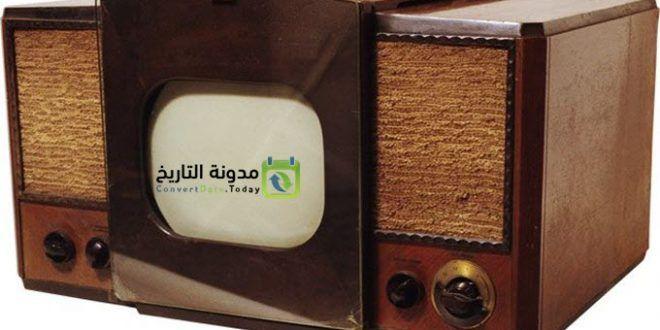 تاريخ اختراع التلفاز حتى وصولة لنا
