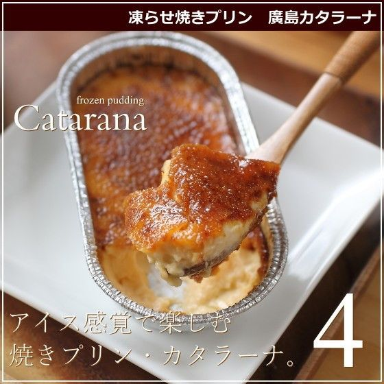 厳選した国内産の生クリームと牛乳をたっぷり使い、湯煎で焼き上げ、表面にきび砂糖をかけてバーナーで焼きプリンを凍らせています。アイス感覚で楽しんでいると、プリンの食感も楽しめる新感覚のフローズンデザートです。■配送形態:冷凍便(ヤマト運輸)※北海道・沖縄へのお届けには追加送料(1000円)がかかります。■内容量:4個入り ■サイズ:1個あたり・70g■賞味期限:冷凍保存で90日■ショップ・製造:カスターニャ【同梱につきまして】カスターニャの冷凍便対象品のみ同梱できます。そのほかの商品を一緒にご注文の場合、出荷場所・配送形態が異なるため、そちらにも別途送料がかかります。【各種ギフトにご利用ください】修学旅行のおみやげ、母の日・父の日・敬老の日・クリスマス・誕生日・バレンタインなどのプレゼント、入園祝い・入学祝い・初節句祝い・七五三祝い・就職祝い・退職祝い・還暦祝い、新築祝い、結婚祝い、出産祝いなどの各種お祝いギフト、新築内祝、結婚内祝、出産内祝、入学内祝、就職内祝などの各種お返しギフト、お中元やお歳暮のシーズンギフト、記念品、賞品、景品などのギフトにもご利用いただいています。
