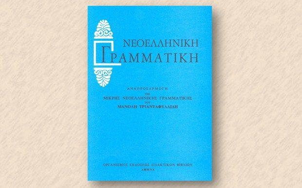 Η Νεοελληνική Γραμματική του Μανόλη Τριανταφυλλίδη σε ηλεκτρονική μορφή
