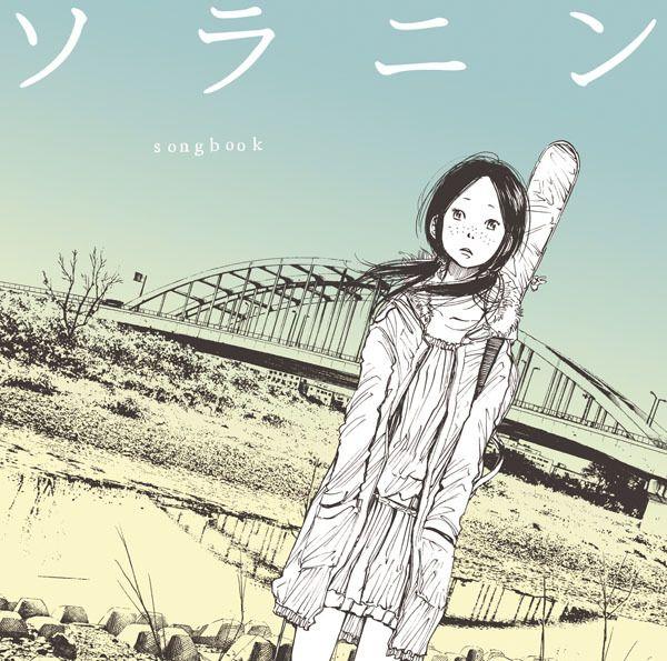 4月21日に発売されるコンピレーションアルバム「ソラニン songbook」ジャケ。(C)浅野いにお/小学館