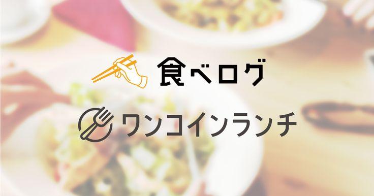 ランチが500円で食べることができる