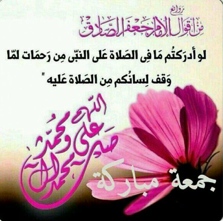 اللهم صل على محمد وال محمد جمعة مباركة عليكم ان شاء الله