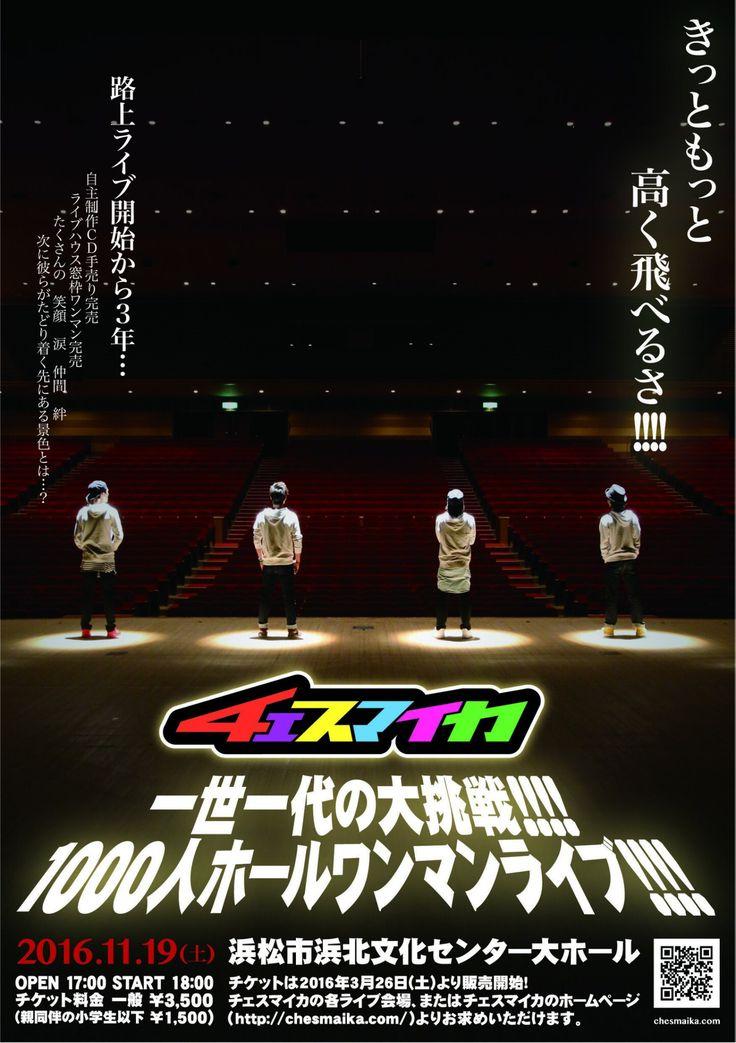 2016.11.19(土) チェスマイカ 一世一代の大挑戦!!!!1000人ホールワンマンライブ!!!!