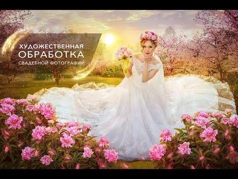 ▶ Художественная обработка свадебной фотографии. Видеоурок. - YouTube