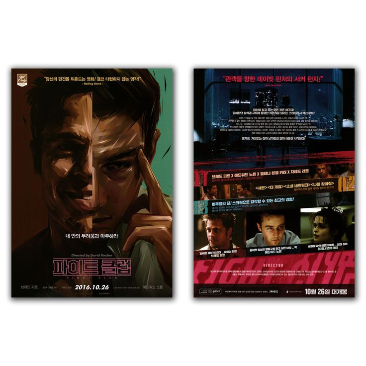 Fight Club Movie Film Poster Brad Pitt Edward Norton Bonham Carter David Fincher #MoviePoster