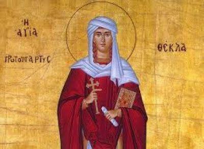 Αμαρτωλών Σωτηρία : Αγίας Πρωτομάρτυρος και Ισαποστόλου Θέκλας