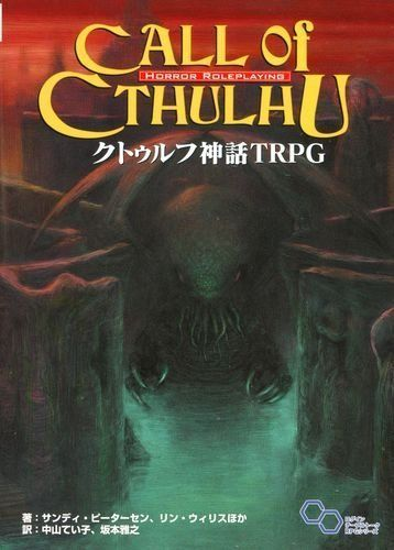 call of cthulhu monster manual