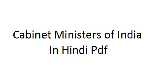 Cabinet Ministers of India in Hindi Pdf update. Cabinet Ministers of India 2017 and List of Cabinet Ministers in Hindi Language.