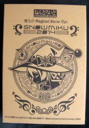 グッドスマイルカンパニー ねんどろいど キャラクターボーカルシリーズ01 初音ミク380 雪ミク Magical Snow ver.