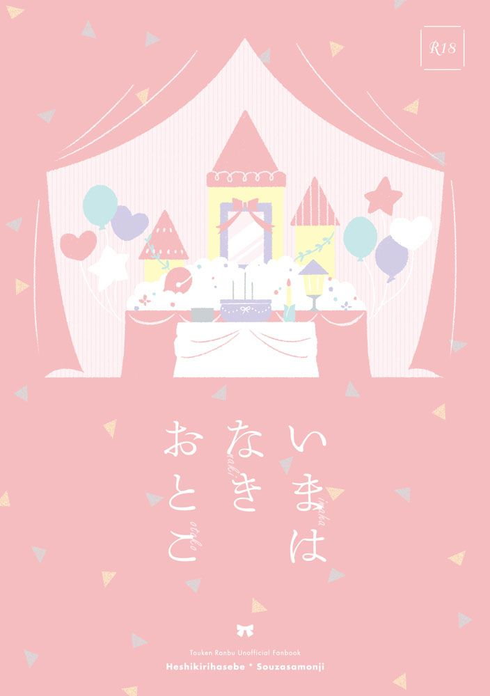 閃華の刻 4(2/7東京)【へし宗】新刊表紙・本文サンプル [1]