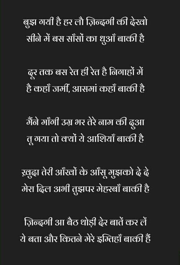 Love in hindi poems sad 90 Latest