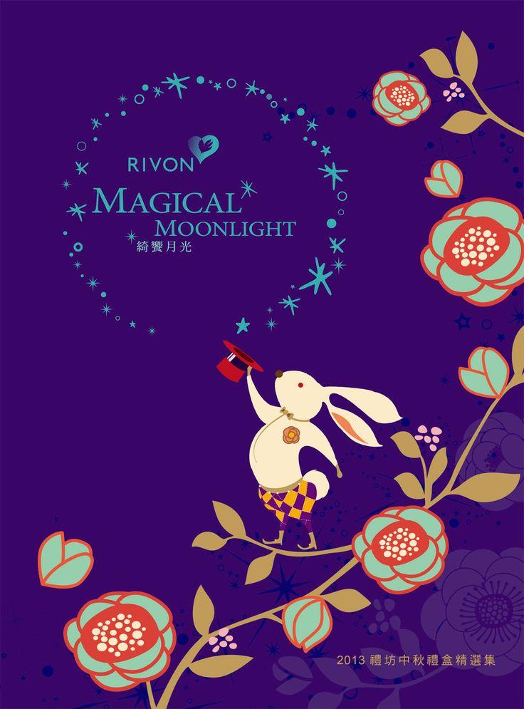 綺想茶花兔 -happy bunny in tea garden-以浪漫茶花象徵特色茗茶,搭配活潑可愛的月兔,讓優雅的中秋情致沾染一抹法式幽默的愉悅情調。視覺元素:兔子+茶園, 茶花, 茶樹