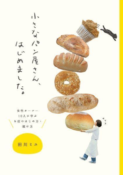 小さなパン屋さん、はじめました。女性オーナー10人に学ぶお店のはじめ方・続け方:Amazon.co.jp:本
