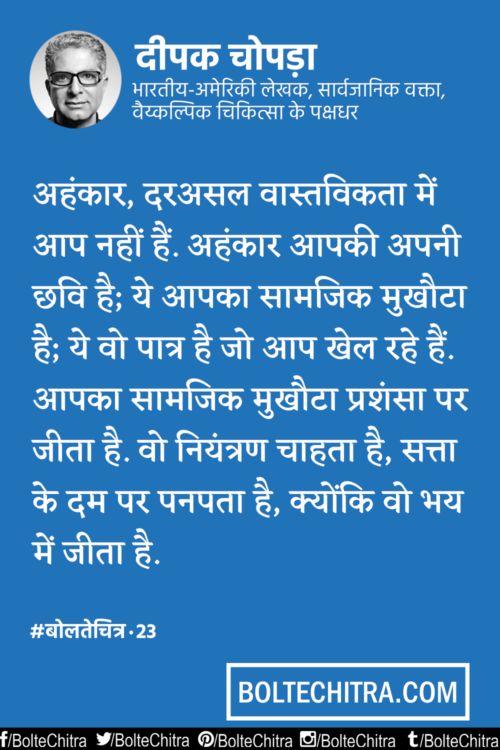 Deepak Chopra Quotes in Hindi       Part 23