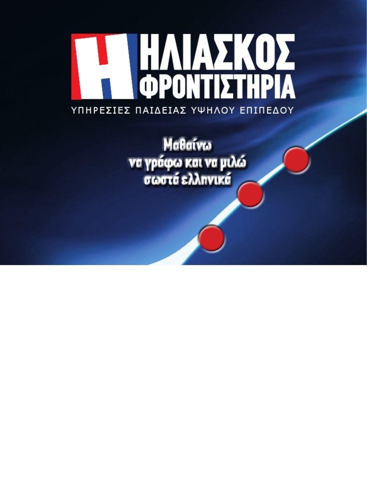 I'm reading Mathaino Sosta Ellinika Www.schooltime.gr on Scribd