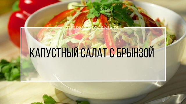 Капустный салат с брынзой Термомикс. http://bit.ly/salat_tm3  Ингредиенты:  250 г капусты 100 г брынзы 50 г лука 50 г болгарского перца 50 г яблока 60 г моркови петрушка соль перец лимонный сок  Способ приготовления: http://bit.ly/salat_tm3  PS Если Вы уже попробовали это блюдо или сначала хотите спросить совета - пишите в комментариях, мы будем очень рады! Нажмите на кнопочки социальных сетей - поделитесь с друзьями!  #термомиксмания #рецептыТермомикс #thermomixmania #RezeptiThermomix…