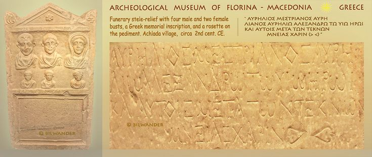 #macedonian  #language  #macedonia  | #florina  #museum   #funerary  stele (gravemarker) with  Greek inscription   Florina *  #Ancient  #macedonia   *  Macedonia *   #greece.      #macedonianplaces  #macedonianlanguage