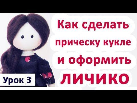 Видео мастер-класс: как привалять волосы кукле и оформить личико - Ярмарка Мастеров - ручная работа, handmade