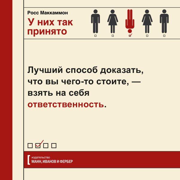 Цитаты в картинках из книги «У них так принято» | Блог издательства «Манн, Иванов и Фербер»